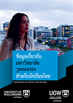 International undergraduate brochure for the University of Wollongong