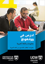 Brochure for Arabic speaking students